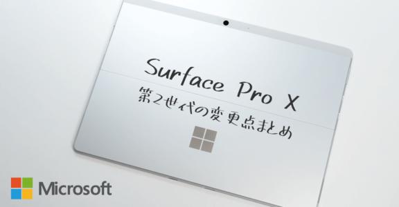 Surface Pro X 第2世代はここが変わった!Microsoft SQ2 にパワーアップ& 64bit 版アプリについに対応する?!