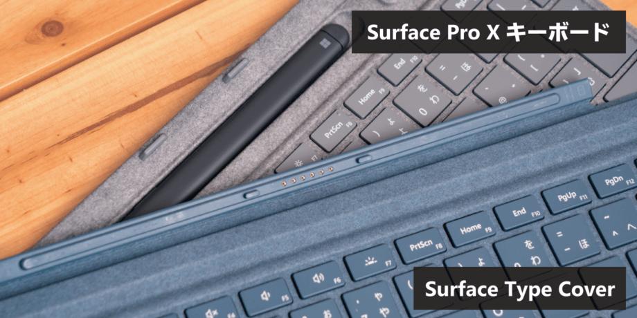 Surface タイプカバーと Pro X 用キーボードの違い