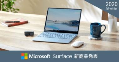 【2020冬】Surface シリーズ新商品情報!小型の Surface Laptop Go と新型 Surface Pro X が登場
