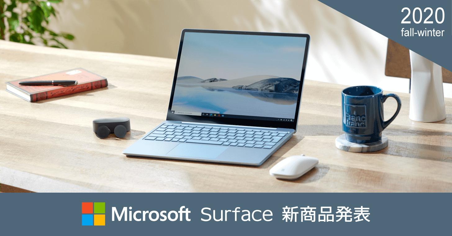 2020年 秋冬 Surface シリーズ新商品の発表