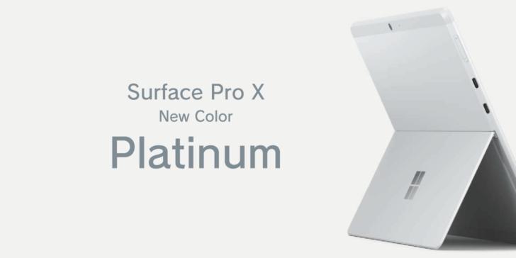 Surface Pro X にプラチナ追加
