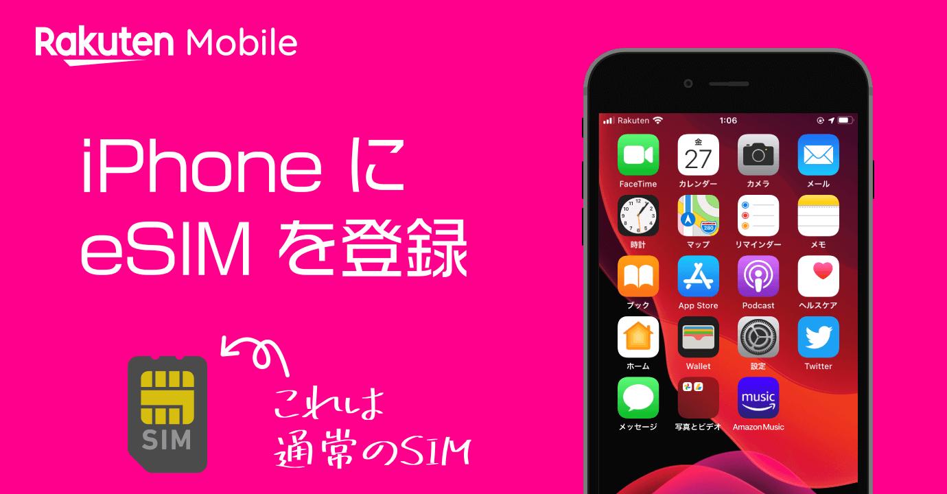 iPhone に楽天モバイルの eSIM を登録する