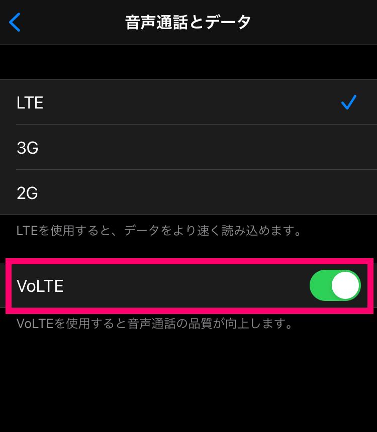 VoLTE 設定を ON にする