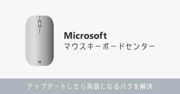 マウスキーボードセンターを更新したら表示が英語になった場合の修正方法