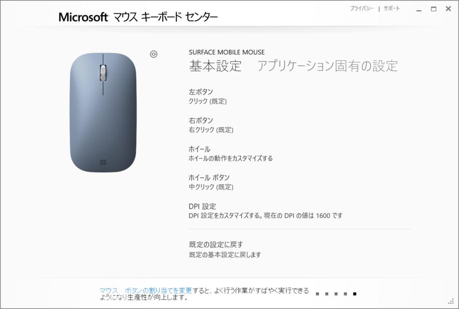 日本語表記に戻ったマウス・キーボードセンター