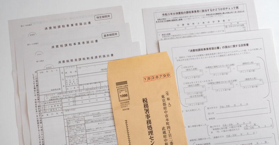 消費税の課税事業者に該当するかどうかのチェック表ほか、確認書類