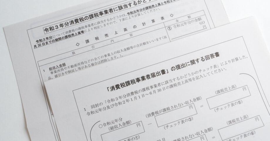 「消費税課税事業者届出書」の提出に関する回答書と「消費税の課税事業者に該当するかどうかのチェック表」