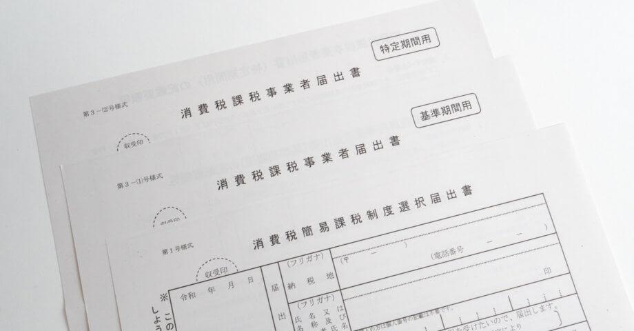 消費税課税事業者届出書【基準期間用と特定期間用】