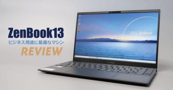 初心者にもわかりやすく ZenBook 13 をレビュー形式で紹介!ASUS 端末はビジネス用途に相性抜群だった