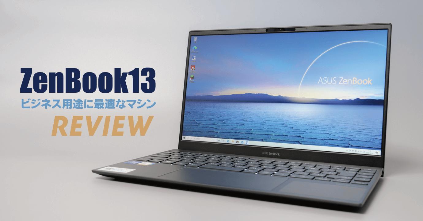 ASUS ZenBook 13 UX325EA 実機レビュー