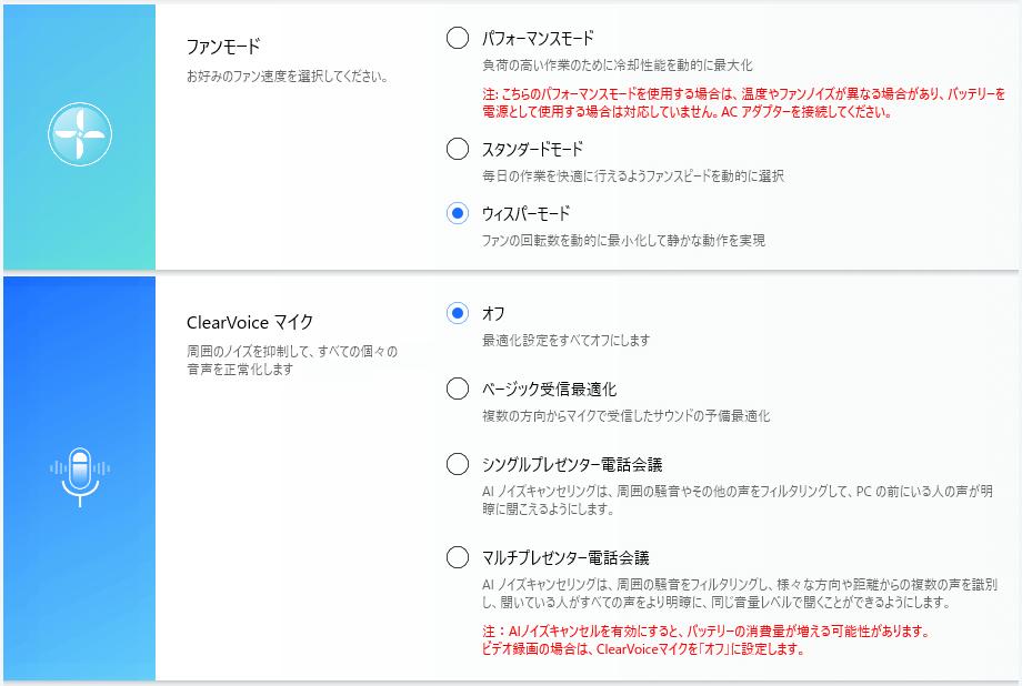 MyASUS ファンモード・クリアボイスマイク
