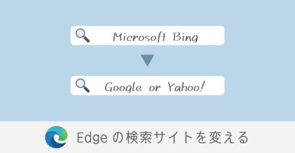 Edge の検索エンジンを Bing から Google や Yahoo に変更する方法。Windows 10 標準ブラウザの検索先を変える