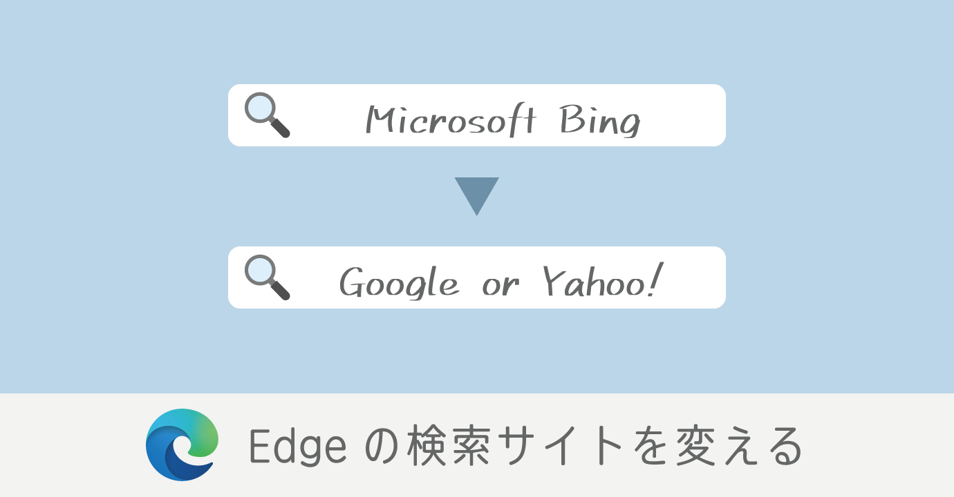 Edge の検索機能を Bing から Google や Yahoo に変更する方法