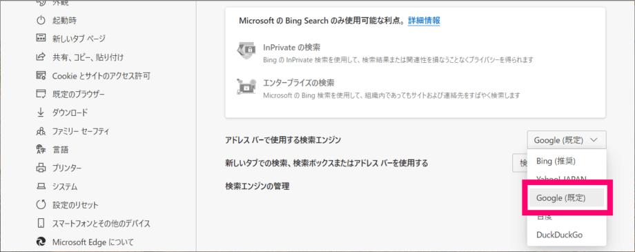 Edge の検索エンジンを Google に変更