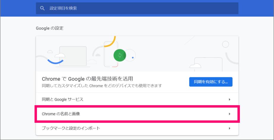 Google の設定 [Chrome の名前と画像] に進む