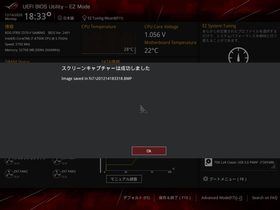 UEFI BIOS 画面をキャプチャーする