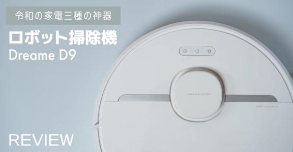 Xiaomi エコシステムのロボット掃除機 Dreame D9 レビュー!コスパが高い家事を楽にする三種の神器