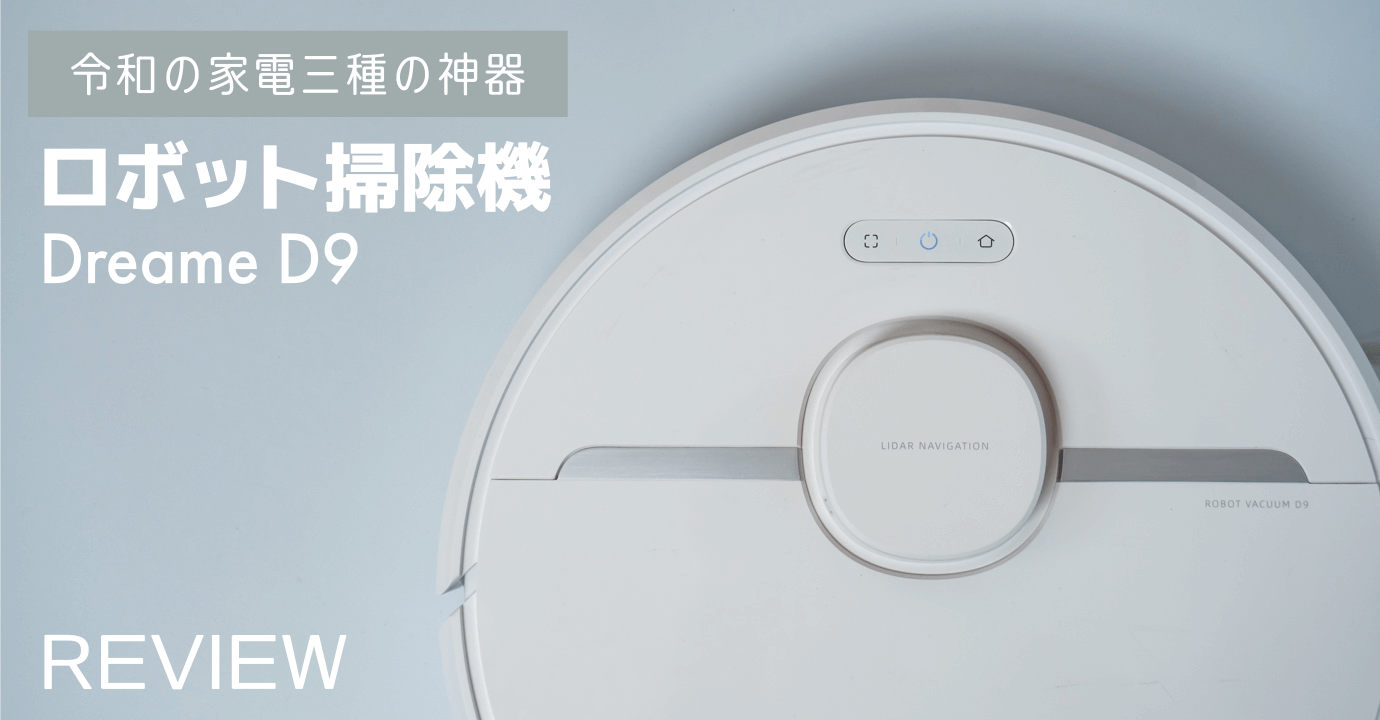 Xiaomi ロボット掃除機 Dreame D9 レビュー