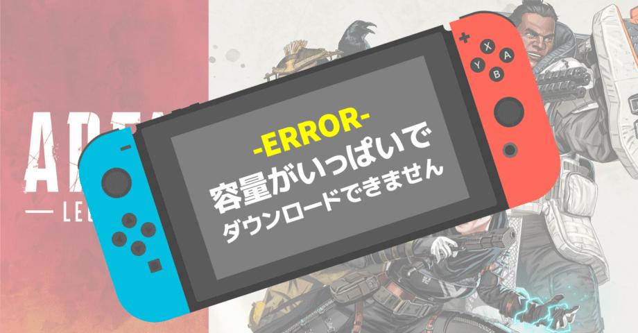 容量がいっぱいで Switch 版 Apex Legends をダウンロードできない場合の対処法【エラー】