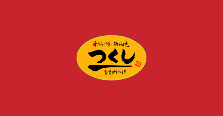 兵庫県明石のローカルお好み焼き屋「つくし」に行ってきた!で食べる関西の味