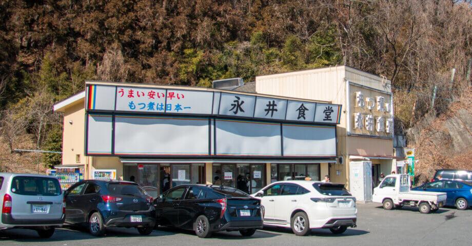 もつ煮で有名な群馬のお店「永井食堂」でランチ!テレビで放送されるほどの人気店の味は?!