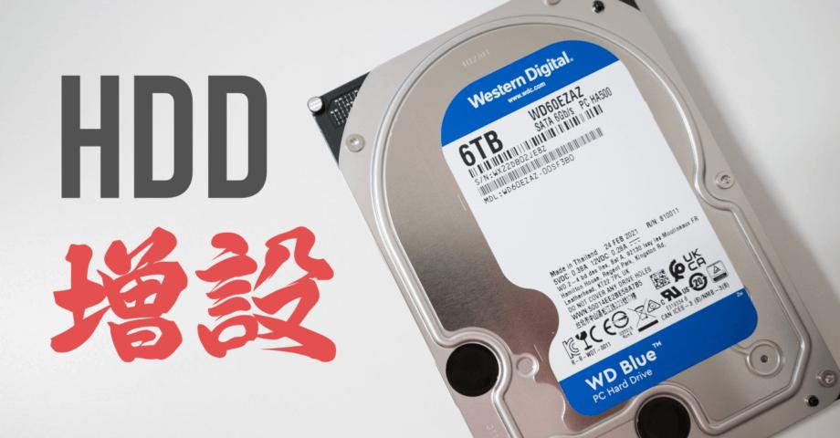 増設したハードディスクが Windows 10 で認識されない場合の対処法