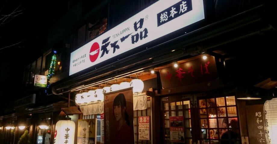 総本店のある京都で食べる天下一品の味は?!全国にある支店と味の違いはあるのか?