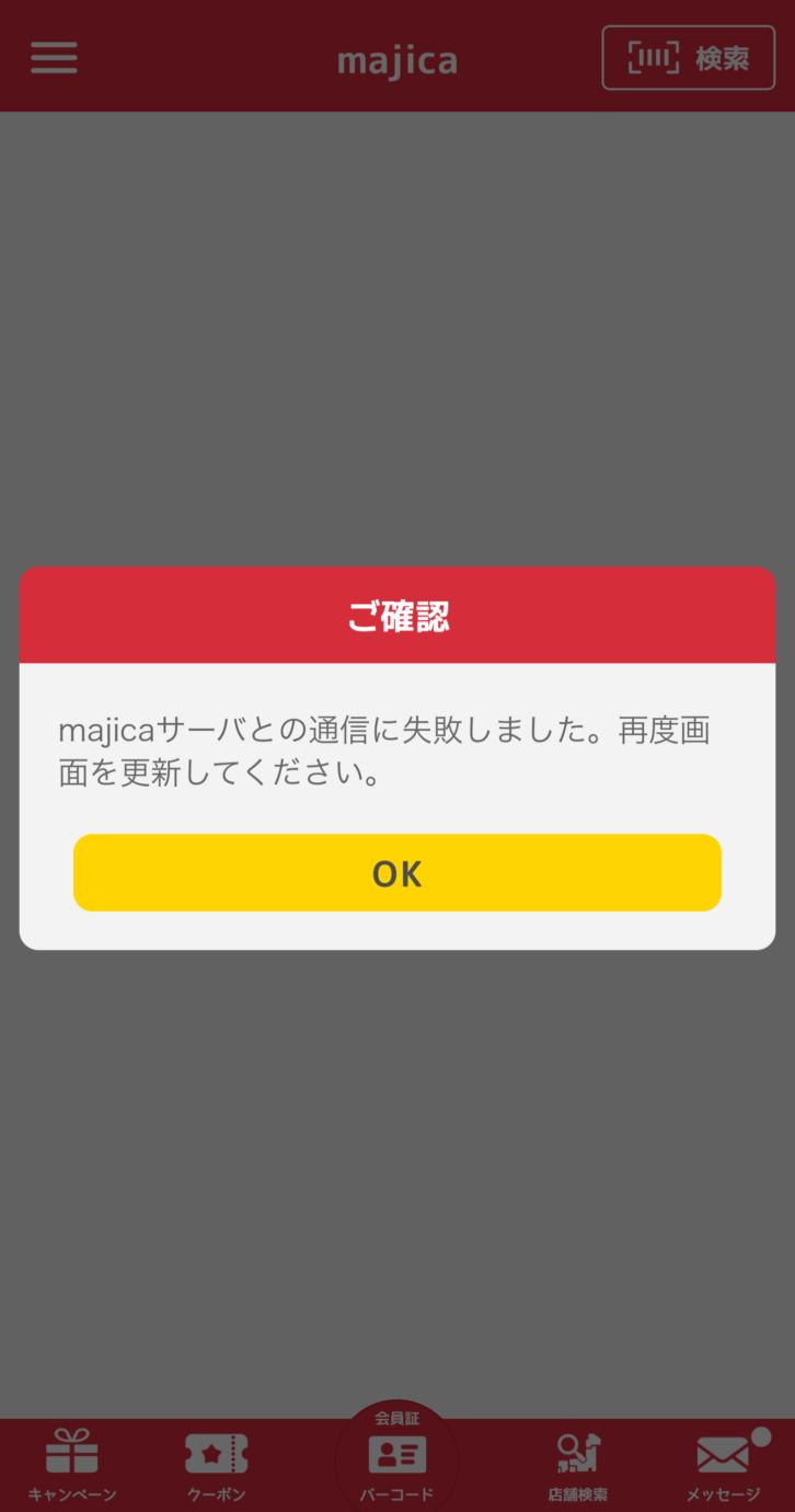 majicaサーバーとの通信に失敗しました。再度画面を更新してください。