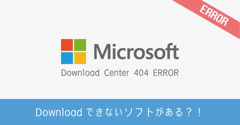 Microsoft Download センターでダウンロード時に404エラーが発生する問題