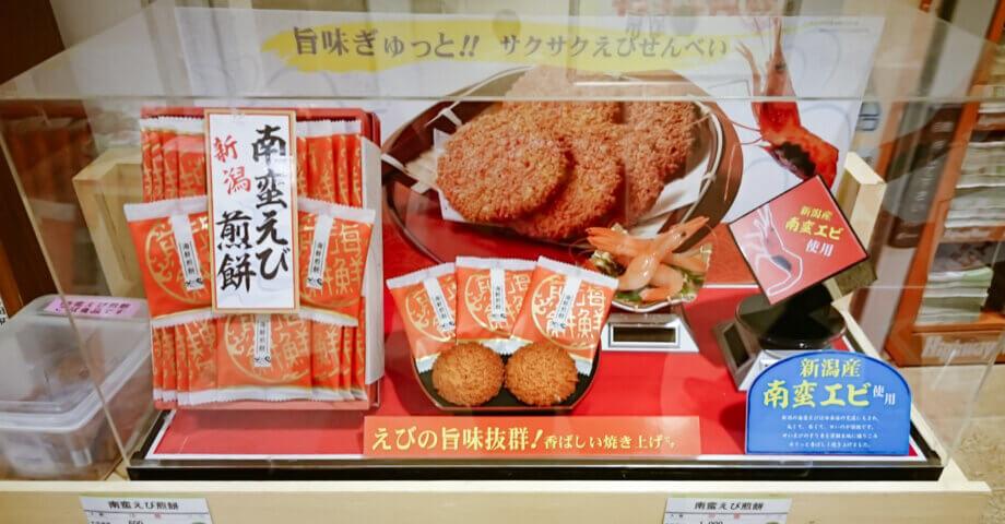 おすすめの新潟土産!「南蛮えび煎餅」「うま塩えだ豆あられ」はコスパが高く美味しすぎて食べたら止まらない