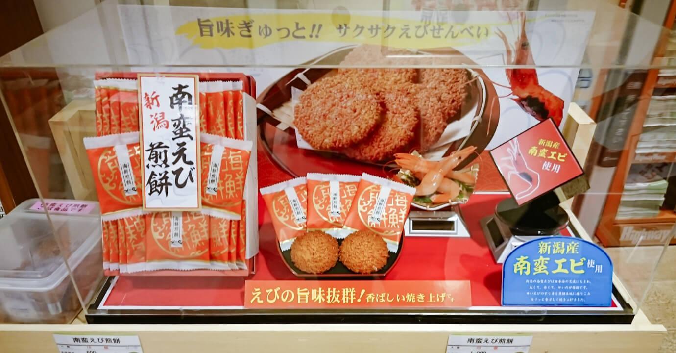 新潟土産「南蛮えび煎餅」
