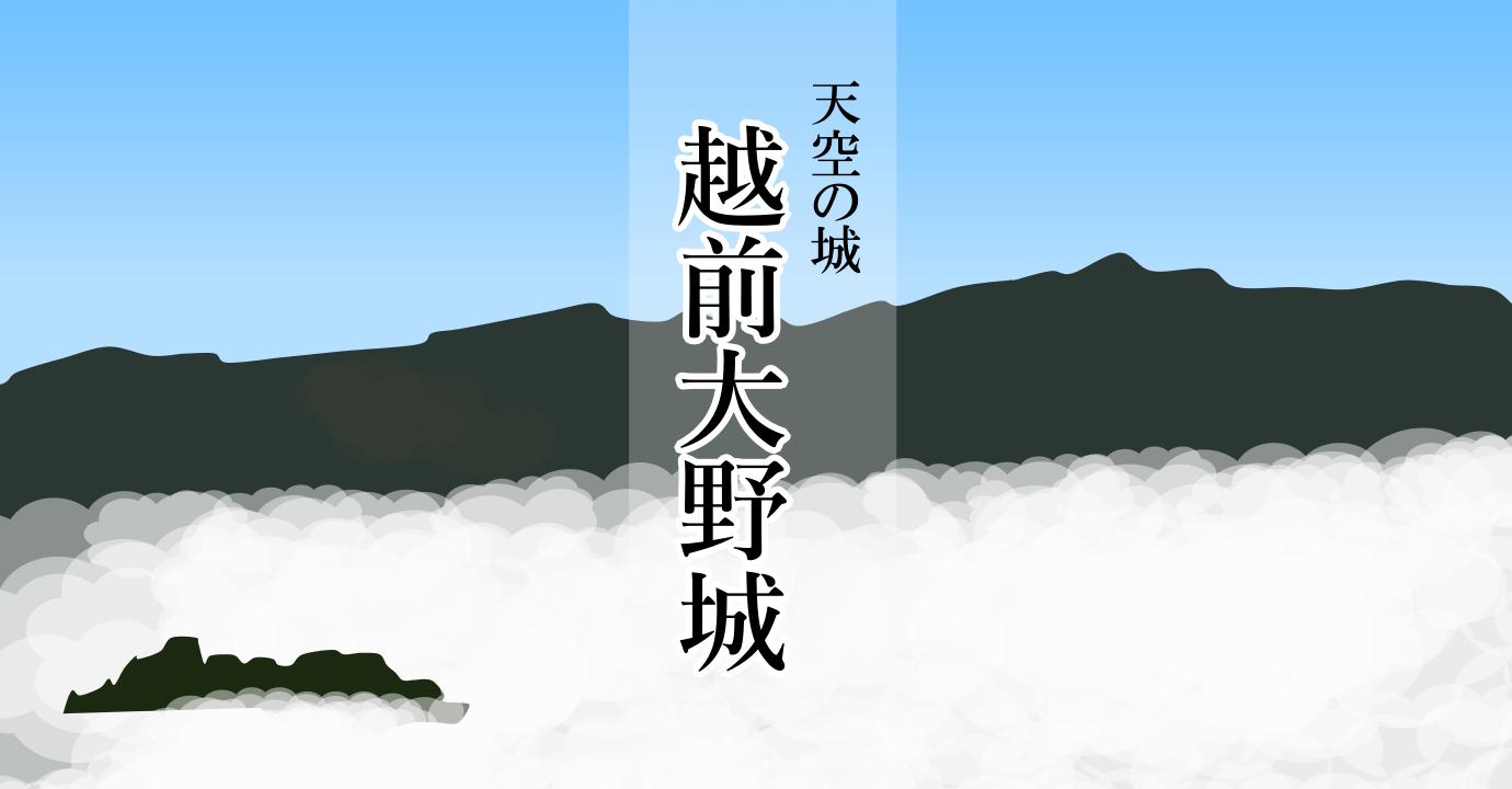 天空の城「越前大野城」