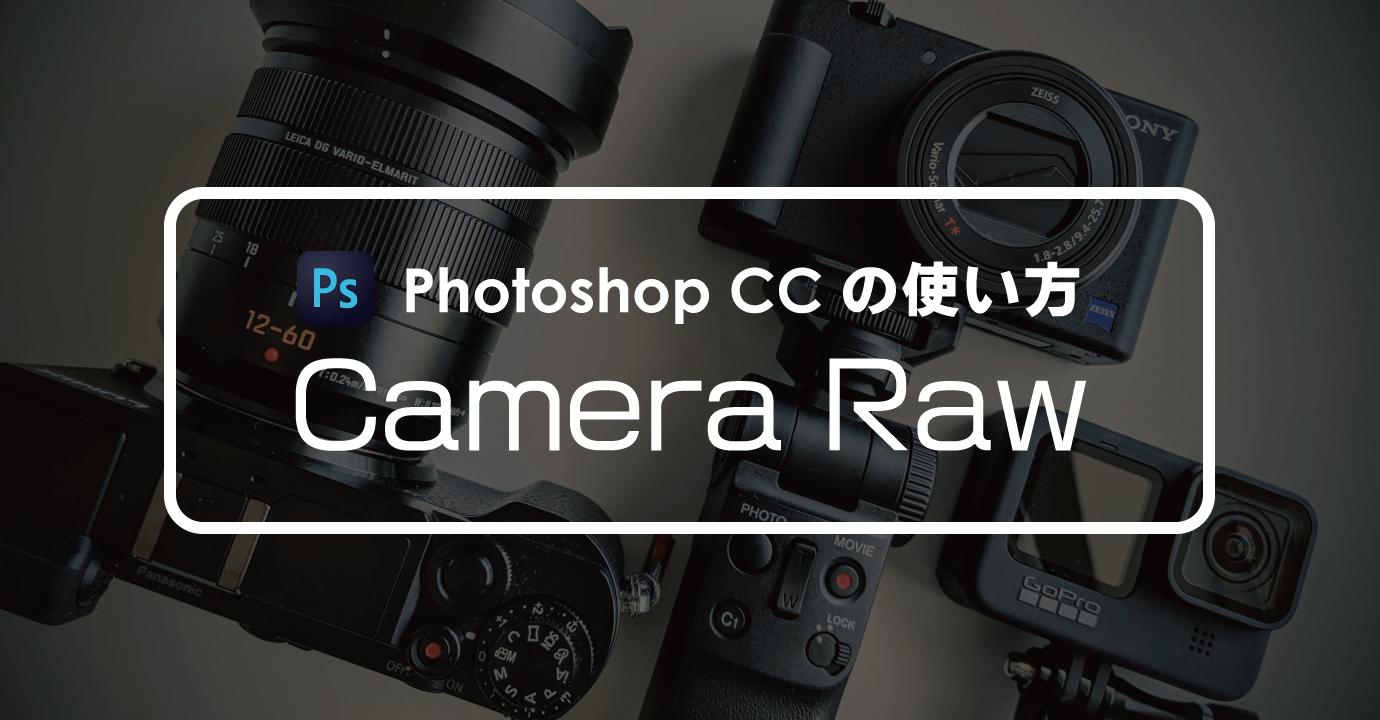 Adobe Camera Raw で JPEG ファイルを開く方法