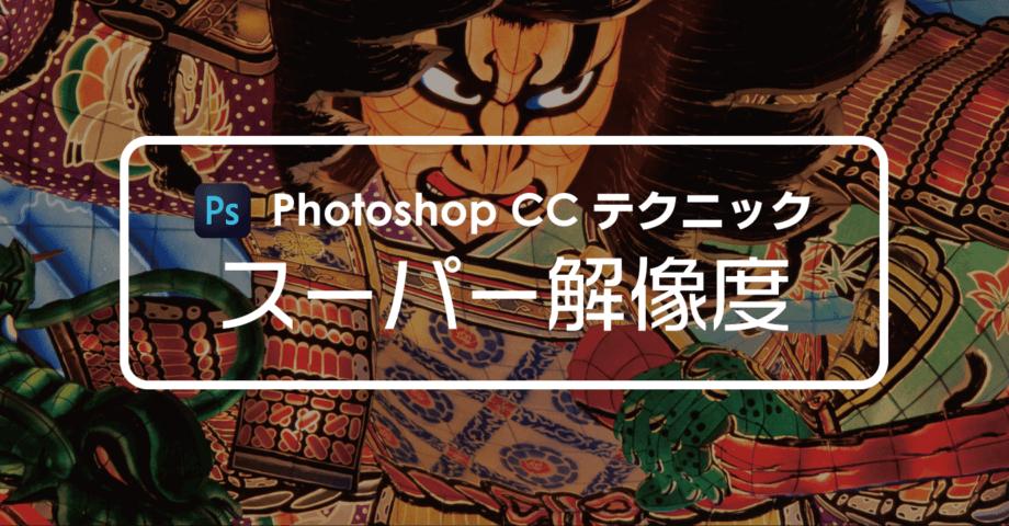 Photoshop で解像度を2倍にする標準機能「スーパー解像度」の使い方&検証