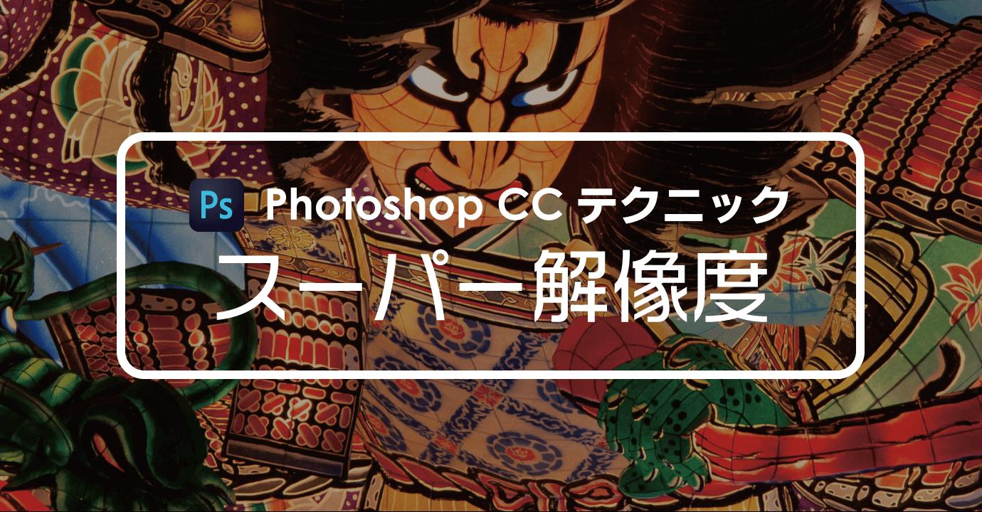 Photoshop 解像度アップ標準機能であるスーパー解像度の使い方
