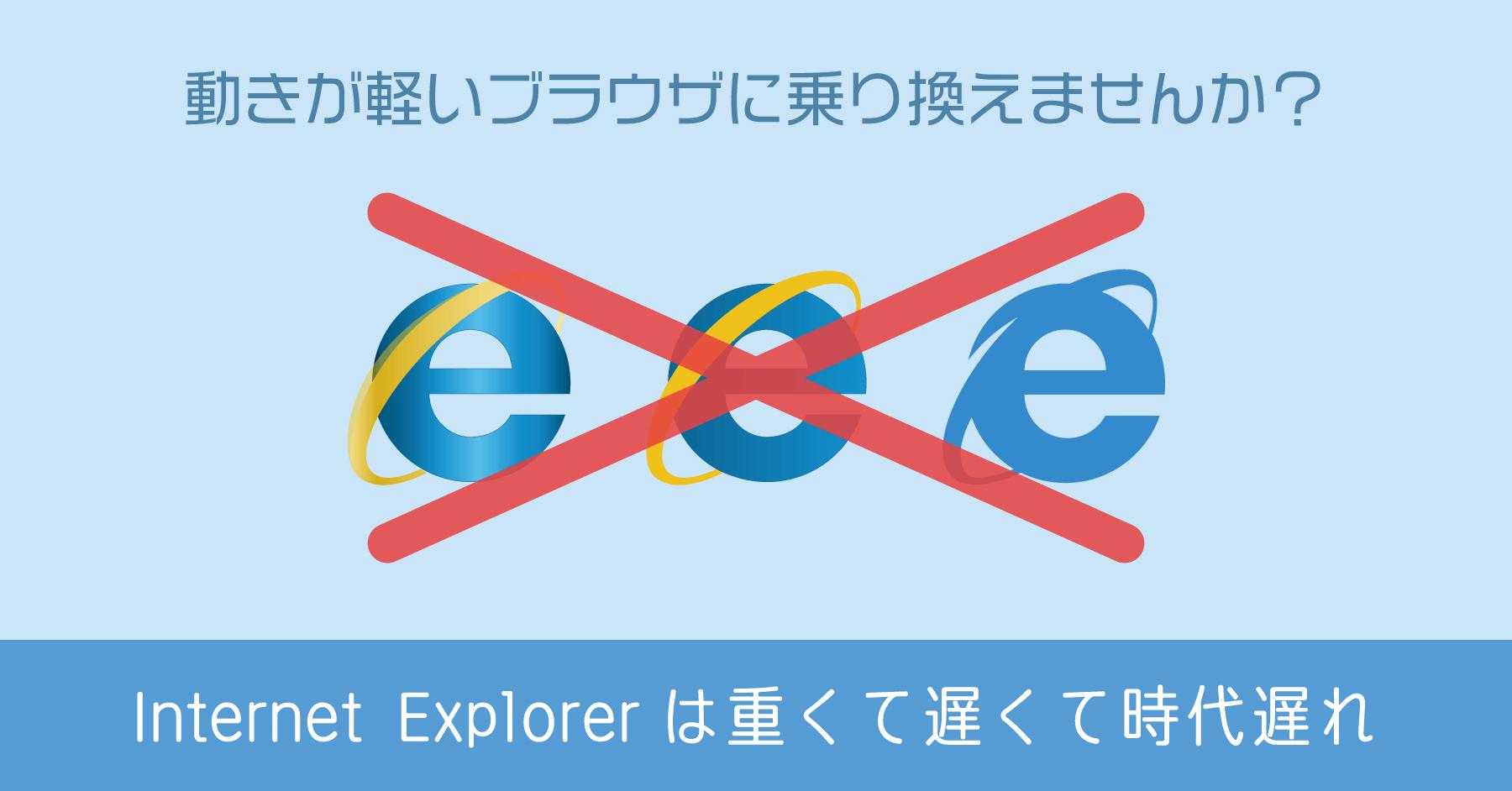 Internet Explorer は重くて遅くて時代遅れのブラウザ