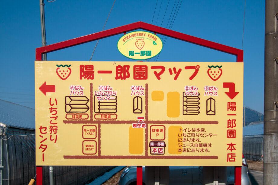 陽一郎園 マップ