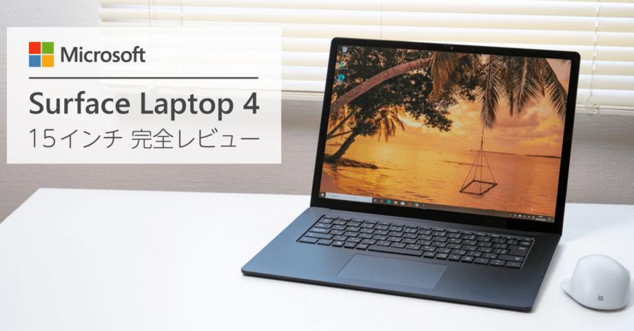 Surface Laptop 4 実機完全レビュー。15インチ Ryzen 7 のコスパの高さに驚いた