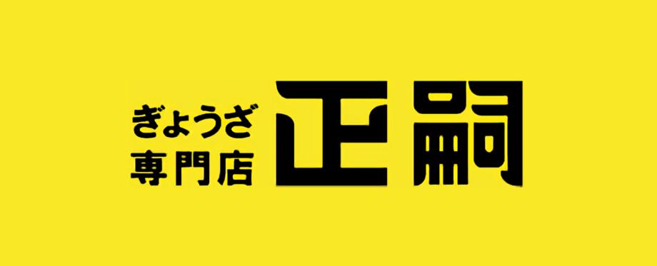 餃子専門店 正嗣(まさし)ロゴ