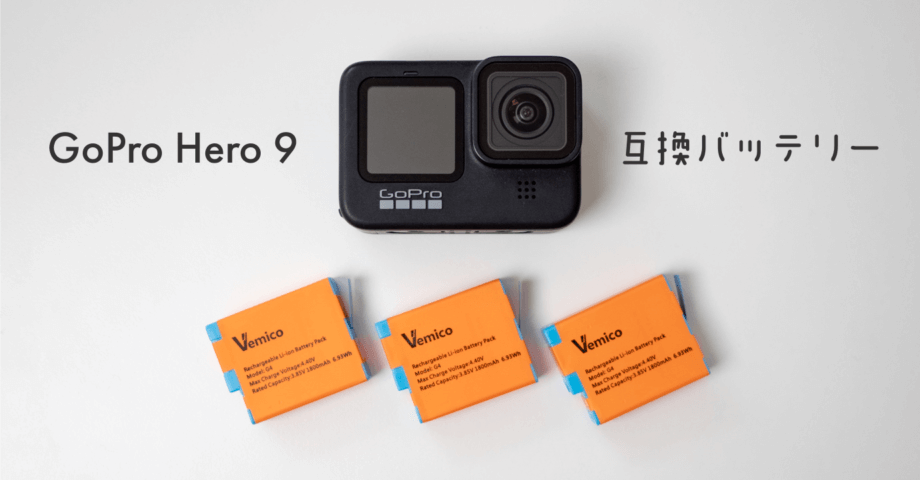 Vemico GoPro Hero 9 互換バッテリー使ってみた。性能の検証&レビュー!