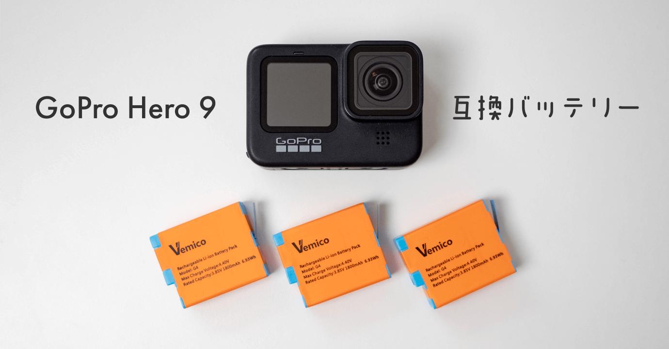 Vemico GoPro Hero 9 互換バッテリー レビュー