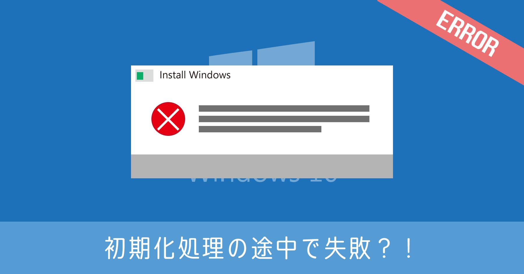 Windows 10 初期化中にエラーで起動できない