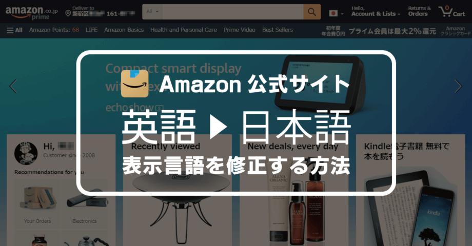 Amazon が英語表記になった原因と日本語に直す最も簡単な方法