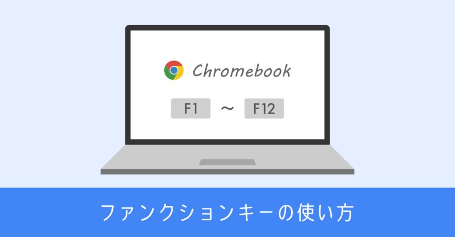 Chromebook でファンクションキーを使う方法。F1 から F12 までどこに割り振られているのか?!