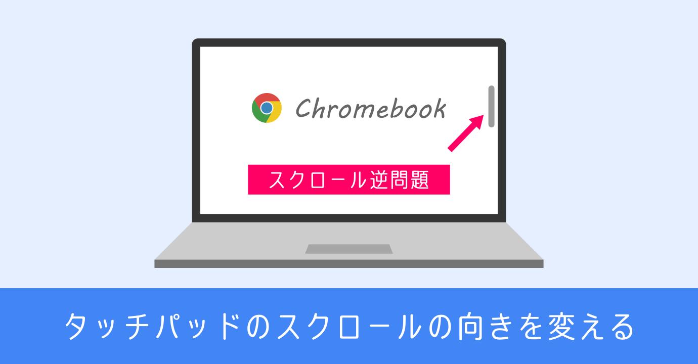 Chromebook タッチパッドのスクロールが逆問題