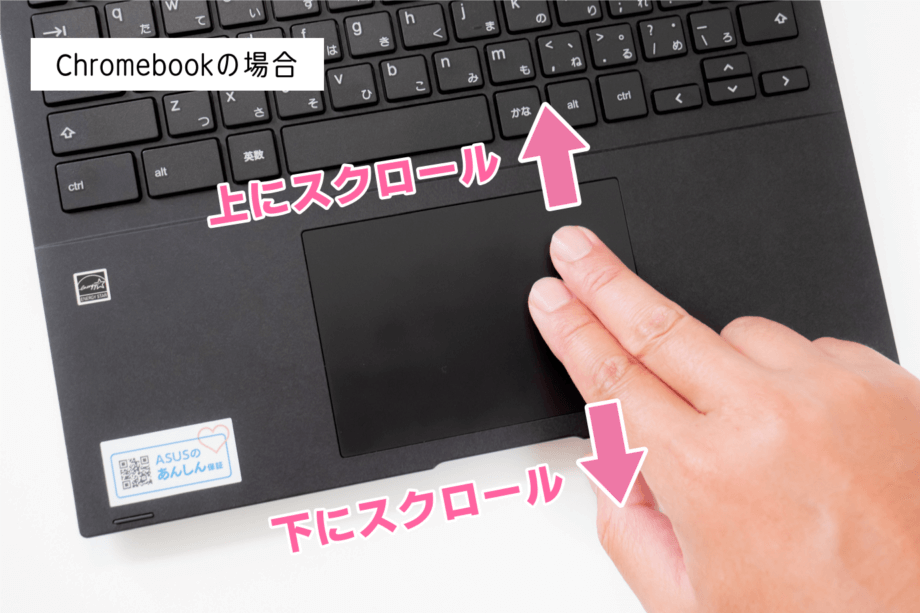 Chromebook の2本指スクロール
