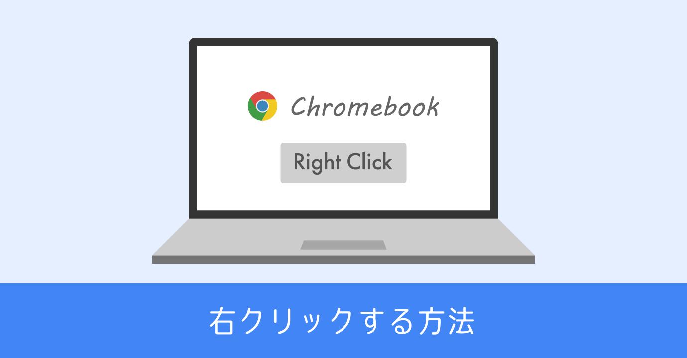Chromebook で右クリックする方法