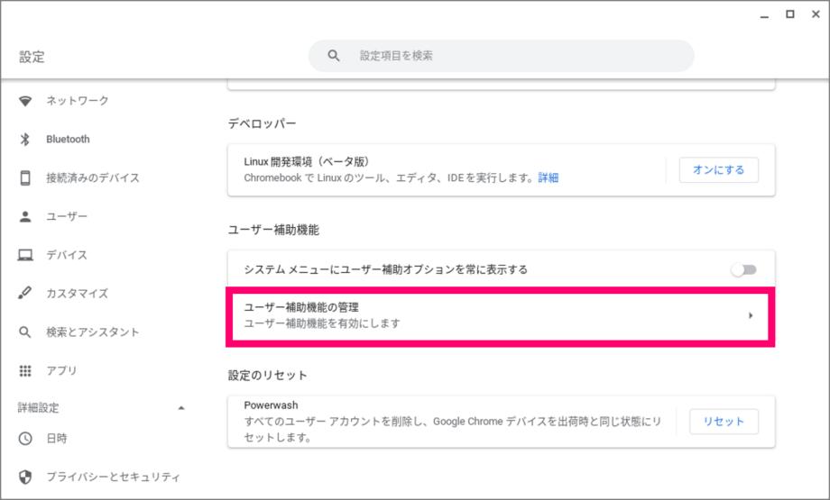 Chromebook 設定の [ユーザー補助機能の管理] を開く
