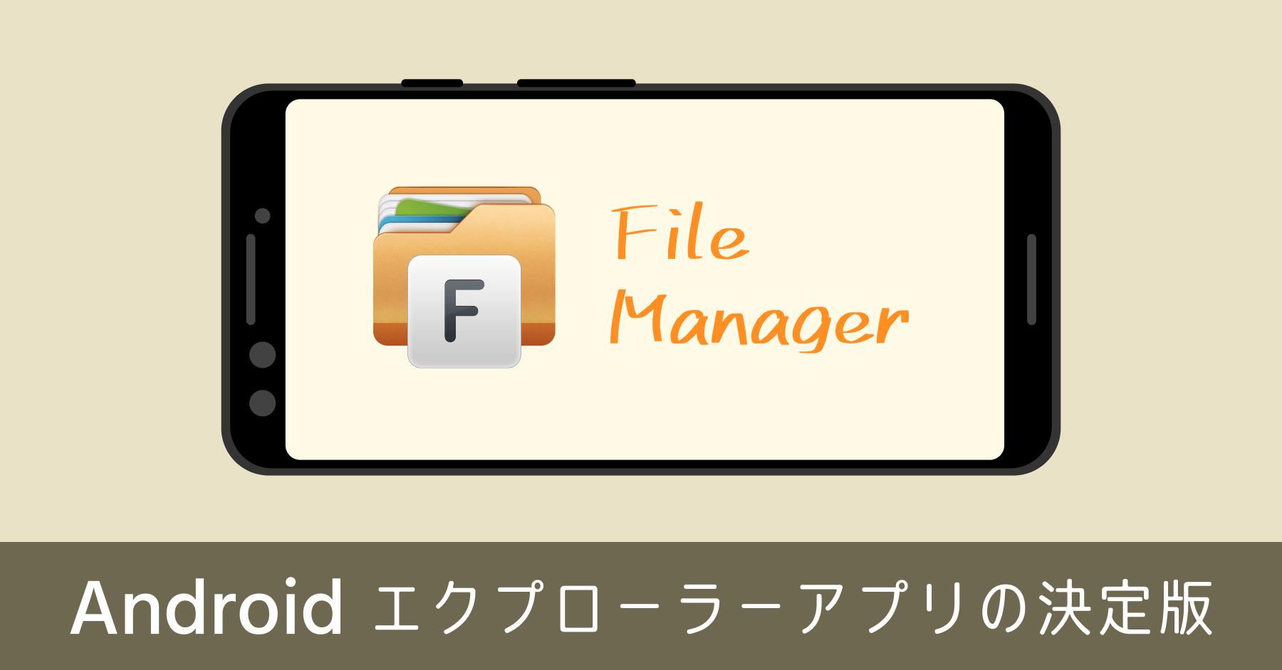 Android の軽くて使いやすいエクスプローラーアプリ決定版。ファイルマネージャーがガチでおすすめな件