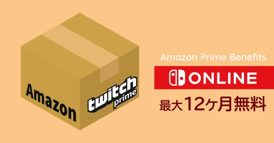 【Amazonプライム】Nintendo Switch Online が無料になる特典の入手方法【最大12ヶ月】
